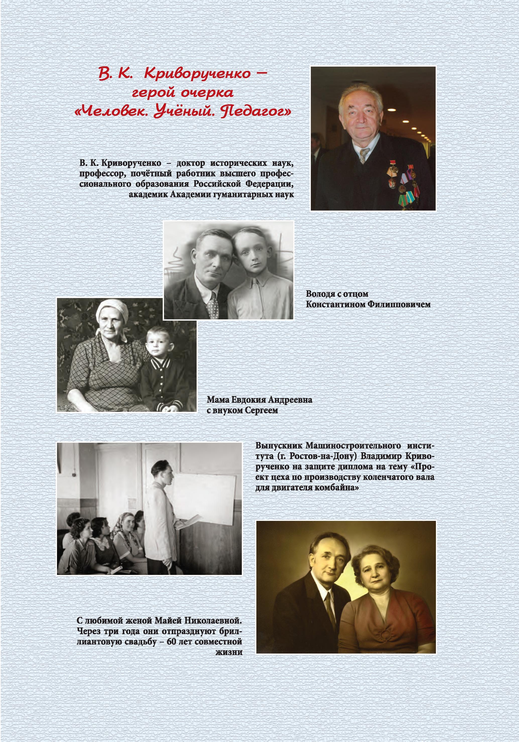 Владимир Константинович Криворученко. Фотографии разных лет