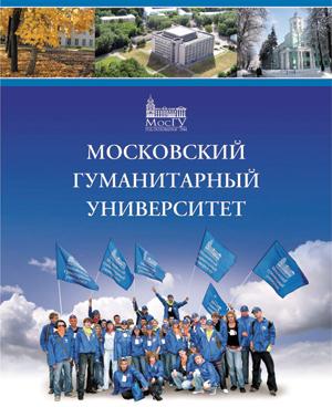 Официальный и неофициальный оппонент Московский гуманитарный университет