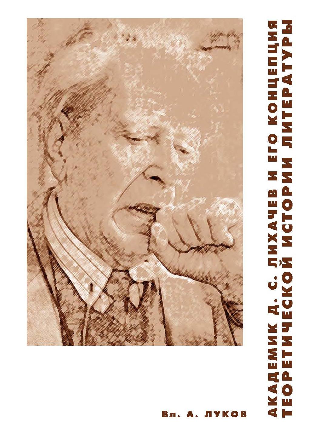 Луков Вл. А. Академик Д. С. Лихачев и его концепция теоретической истории литературы : Монография. — М. : Гуманитарный институт телевидения и радиовещания им. М. А. Литовчина (ГИТР), 2011. — 116 с. ISBN 978-5-94237-040-4