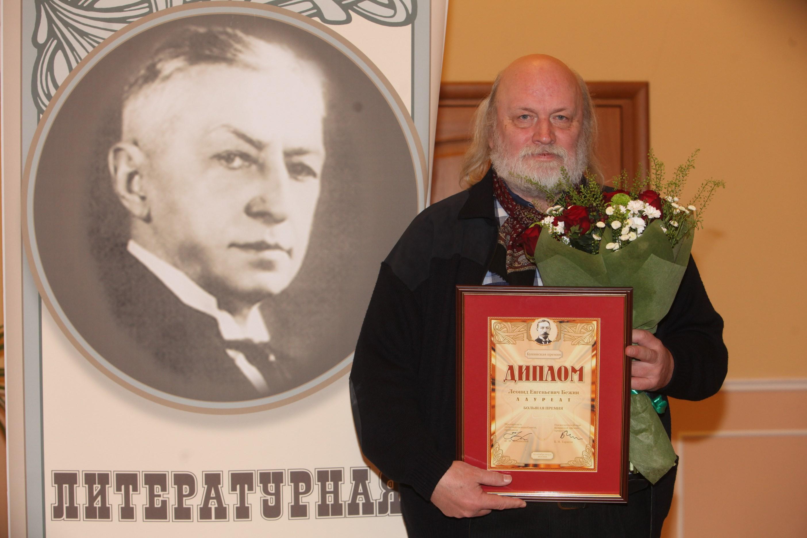 Леонид Евгеньевич Бежин