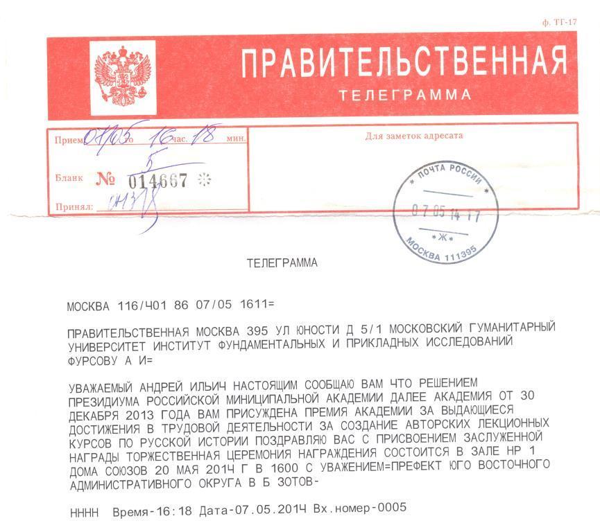 Директор Центра русских исследований ИФПИ МосГУ Андрей Ильич Фурсов удостоен премии Российской муниципальной академии