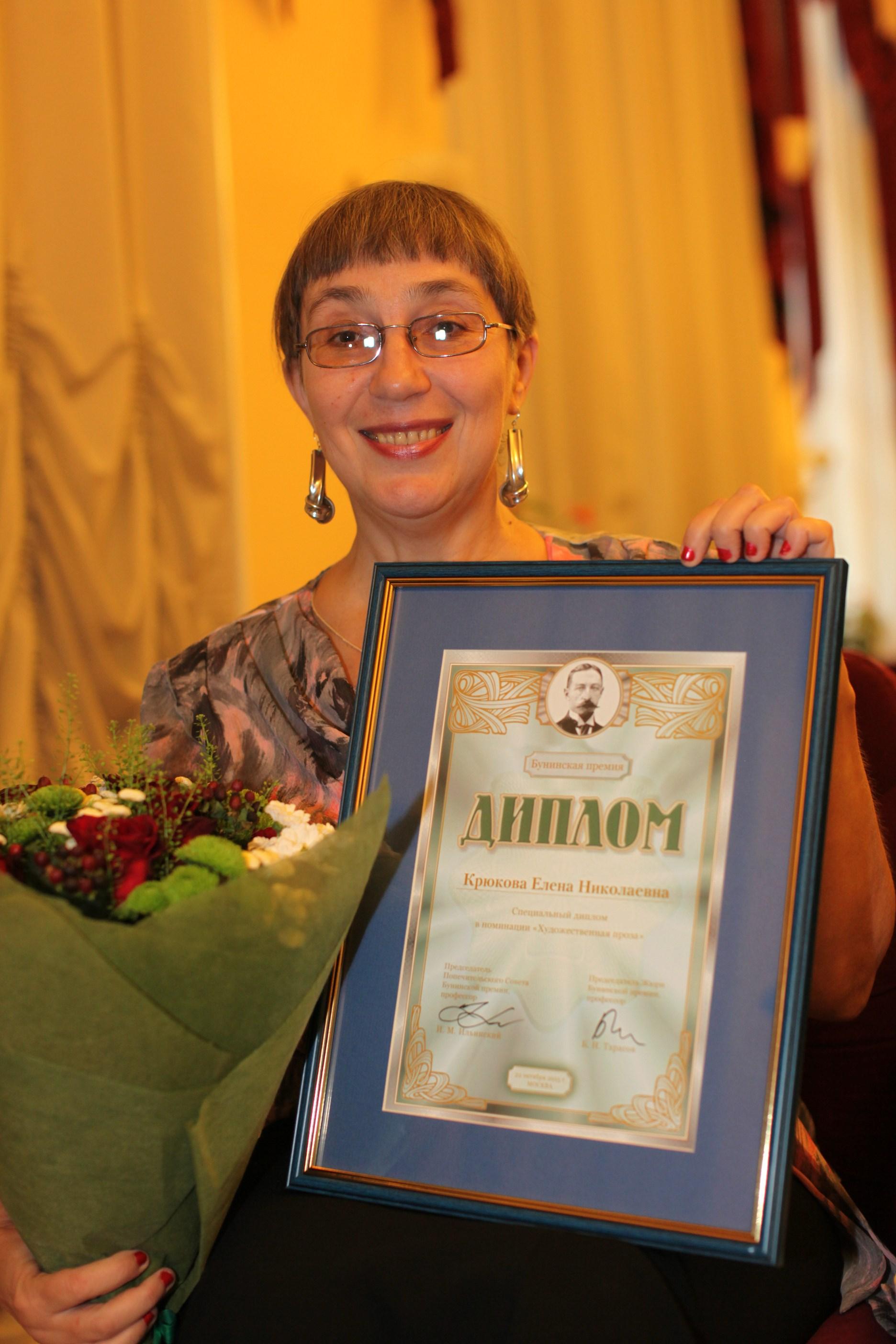 Елена Николаевна Крюкова