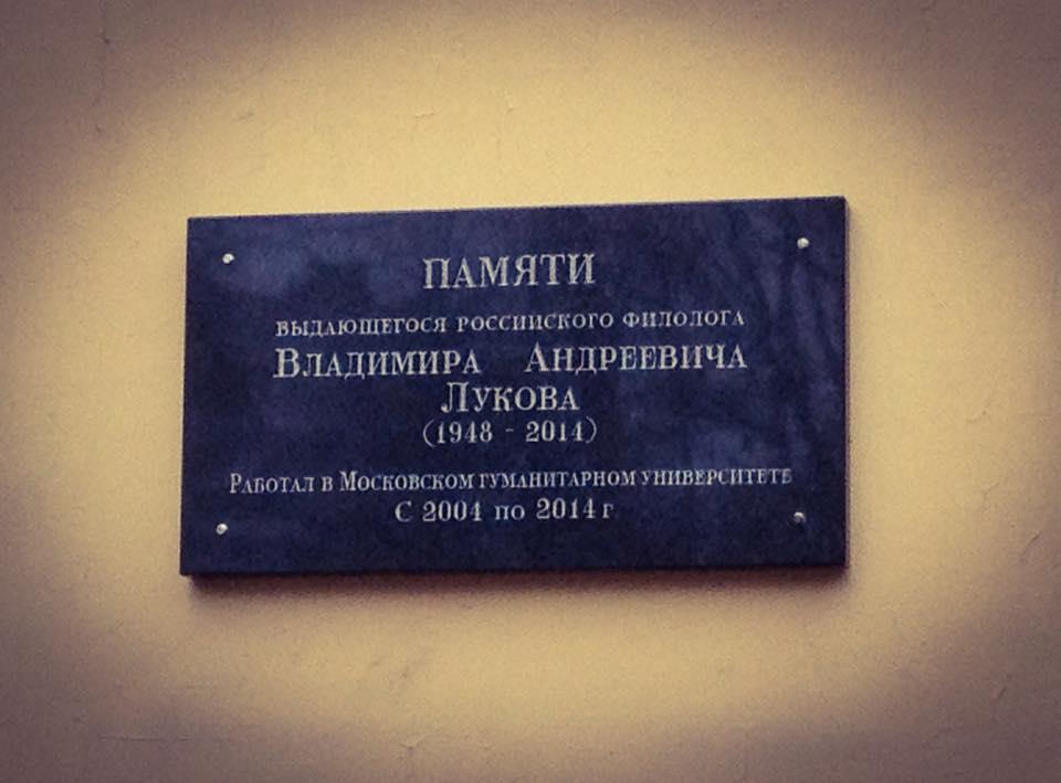 Открытие памятной доски в честь выдающегося российского филолога и культуролога Вл. А. Лукова