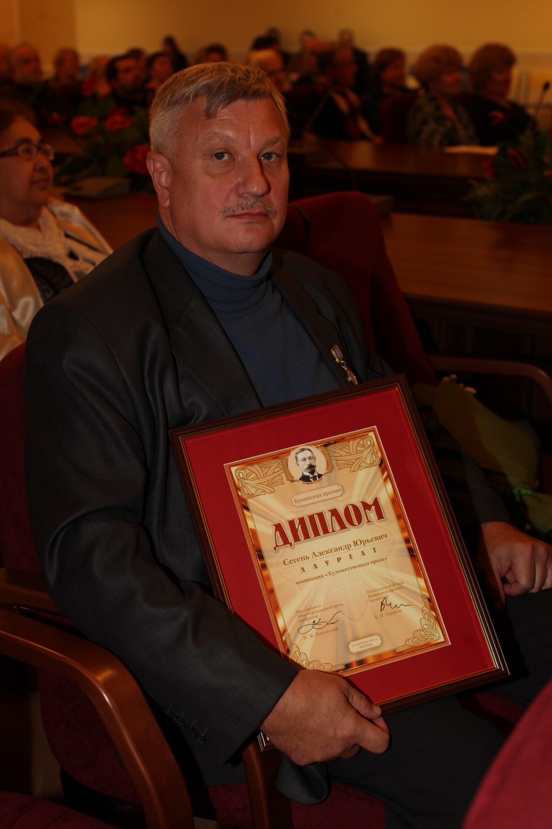 Александр Юрьевич Сегень