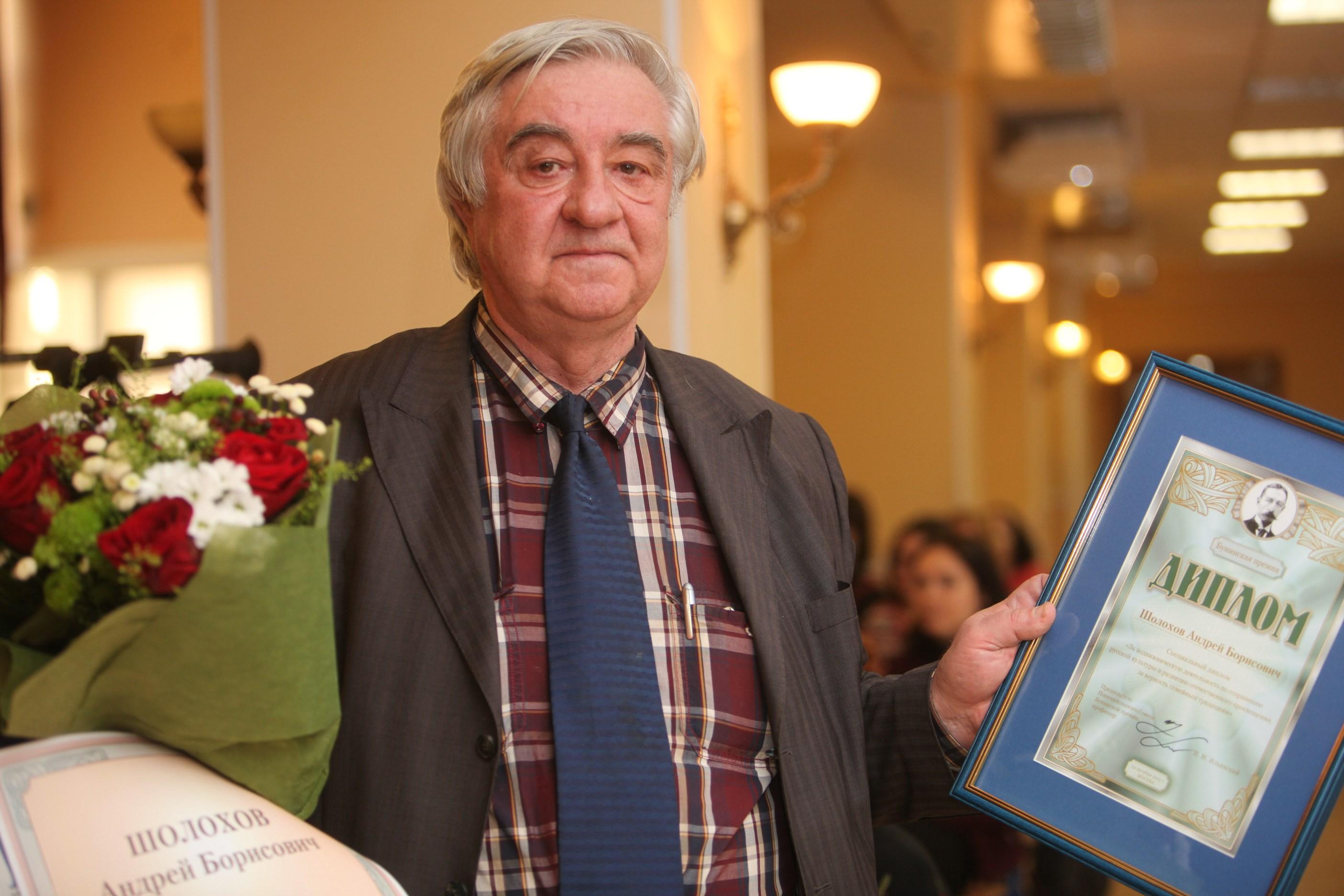 Андрей Борисович Шолохов