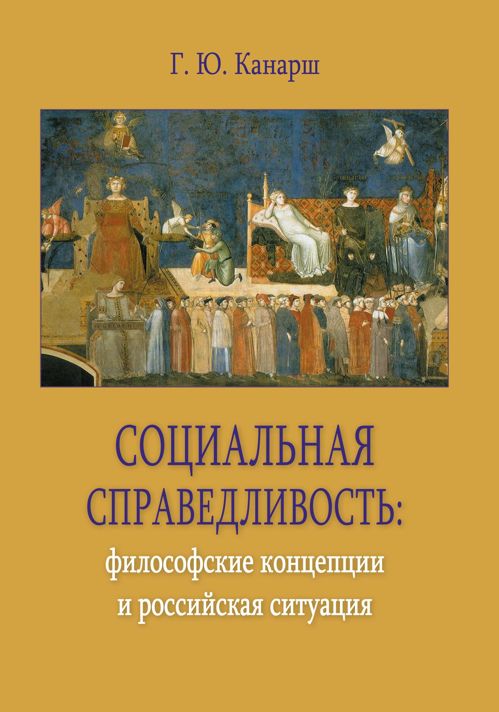 Монография Г. Ю. Канарша «Социальная справедливость: философские концепции и российская ситуация»