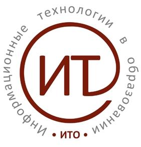Применение ЭОР и ИКТ в образовании — главная тема XXII Международной конференции «Применение новых технологий в образовании» в Троицке