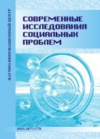 IV Общероссийская научно-практическая конференция «Современные исследования социальных проблем» с международным участием
