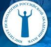 Международная научно-практическая конференция «Социально-психологические проблемы современной семьи и воспитания»