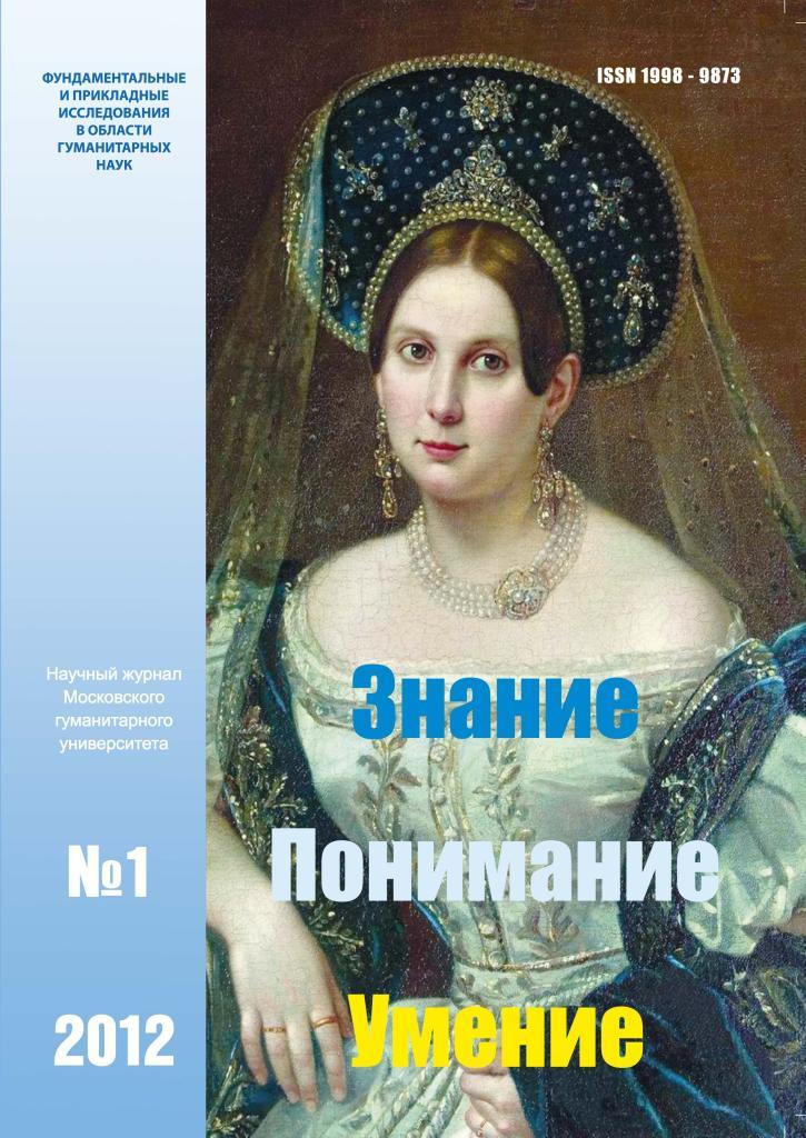 """""""Знание. Понимание. Умение"""" №1 2012"""